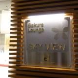 羽田空港 国際線 JALサクララウンジ(スカイビュー)を徹底レポート!