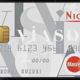 VIASOカード新規発行で20,500円相当のポイントを獲得できるチャンス到来!年会費無料!<ECナビ>