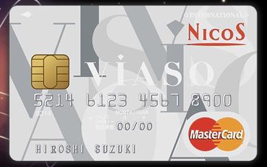 VIASOカードの入会はポイントサイト経由がお得!最大20,000円相当の特典獲得!<ECナビ>