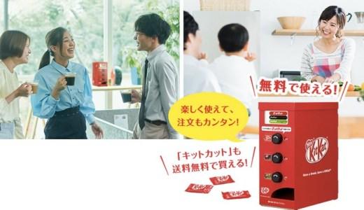 「キットカットたのめるくん」で合計6,000円相当のポイントとキットカットを無料でゲット!<モッピー >