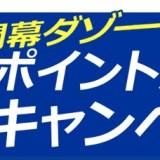 ライフメディアで陸マイラー応援キャンペーン!DAZN(ダゾーン)入会が10,000円相当還元の大ボーナス!