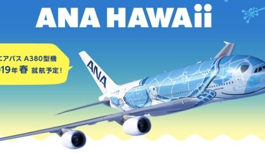 ANA ハワイ ホノルル路線のA380仕様を発表!新登場のファーストクラスとカウチシートに注目!