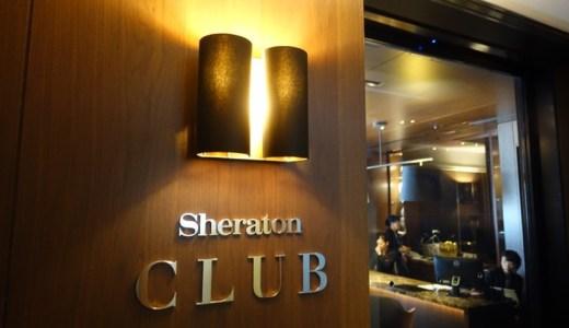 横浜ベイシェラトン ホテル&タワーズ :クラブラウンジの朝食からカクテルタイムまで徹底レポート!