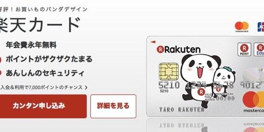 楽天カードの入会はポイントサイト経由がお得!最大21,000円相当の特典獲得!<ポイントタウン>