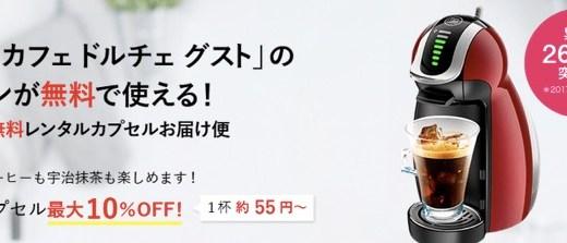 ネスカフェ ドルチェグスト / バリスタのキャンペーン!無料でマシンを使えて13,000円相当の特典を獲得!