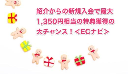 ECナビ 紹介からの新規入会で最大1,350円相当の特典獲得の大チャンス!キャンペーンスタート!