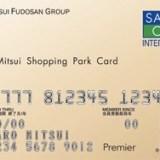 三井ショッピングパークカードの入会キャンペーン!8,500円相当のポイントを獲得可能!<すぐたま>