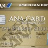 ANAアメックスの入会キャンペーン!ゴールドで最大88,000マイルを獲得可能!
