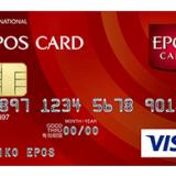 エポスカードの入会キャンペーンで最大7,000円相当のポイント獲得の大チャンス!<ライフメディア>