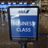 ANA国際線 特典航空券 予約方法の裏技!希望日で発券するためのテクニックを解説!