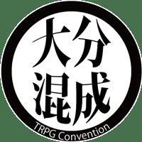 大分混成TRPG-Convention
