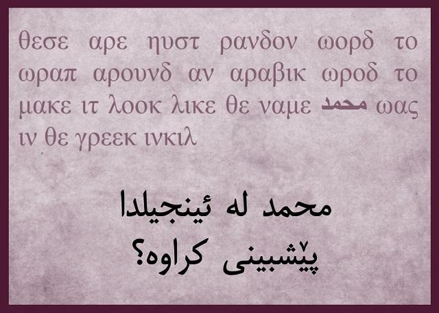 Muhammed_in_Incil