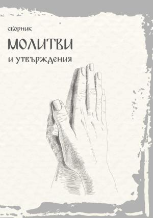 Сборник молитви и утвърждения
