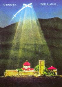Apparizione della Croce
