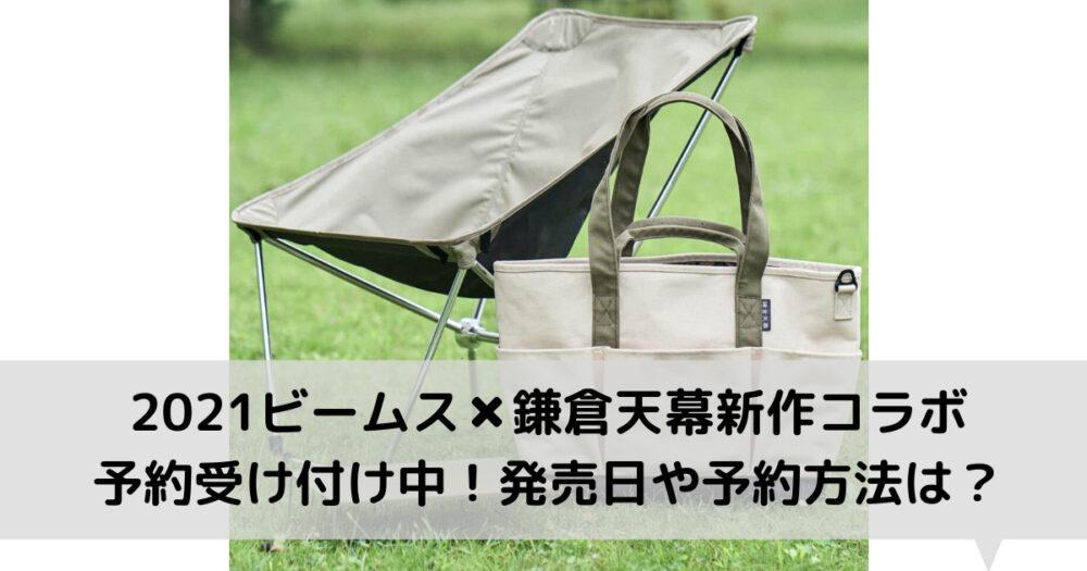 beamskamakura