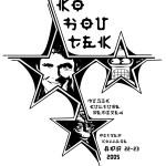 kohoutek 2005 tshirt