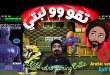 """برنامج """"تقولبتي"""" : Rise of The Robots – Sega Mega Drive – ( Arabic version – تقولبتي Ep#1)"""