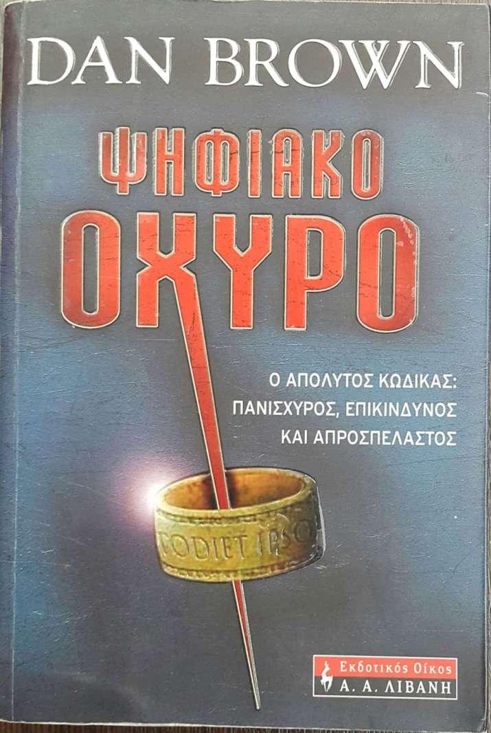 ΨΗΦΙΑΚΟ ΟΧΥΡΟ - πίξελbooks