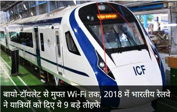 रेल परिवार का सदस्य होने के नाते मुझे यह बताते हुए बहुत खुशी तथा गर्व हो रहा है कि भारतीय रेलवे ने वर्ष 2018 में  मुफ्त Wi-Fi , बायो-टॉयलेट, UTS ऐप के जरिए जनरल टिकट, इंजनलेस ट्रेन-18 जैसी कई बड़ी और सुविधाजनक शुरुआत यात्री हित में किये