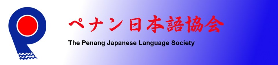 Your Preferred Japanese Education provider in Penang