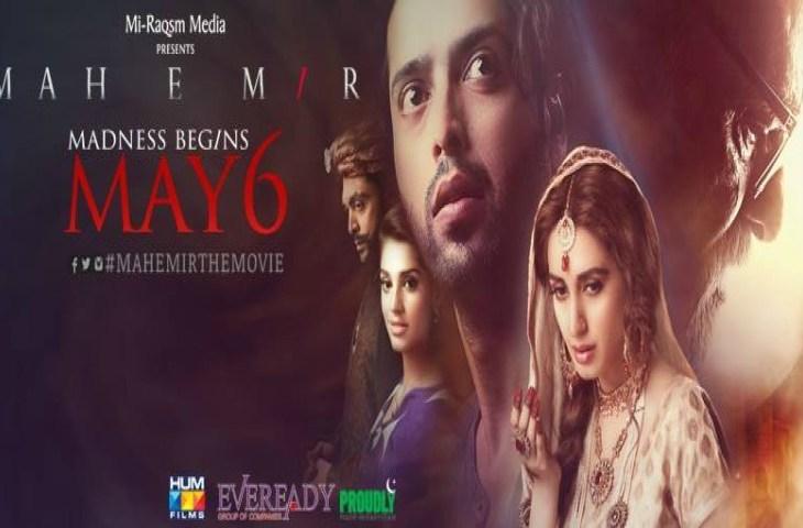 Mah e Mir 2016 Pakistani Movie Screenshot