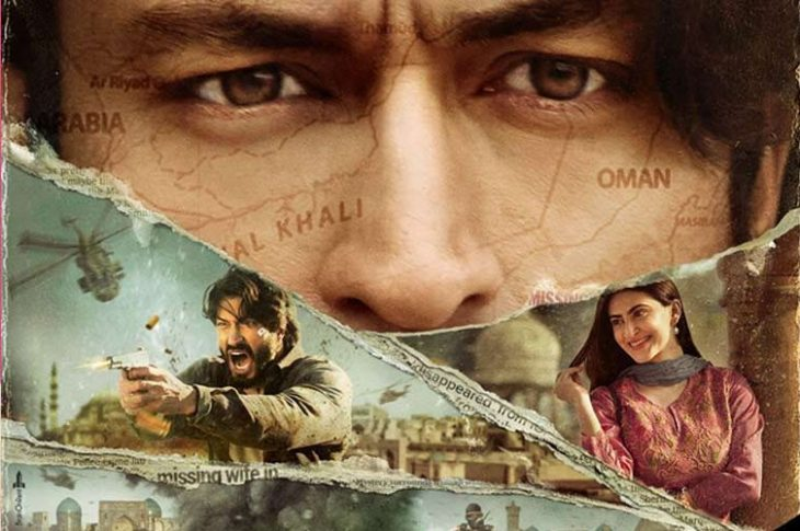 Khuda Haafiz indian Movie Screenshot