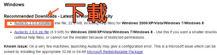 Audacity 2.0.6中文版下載2
