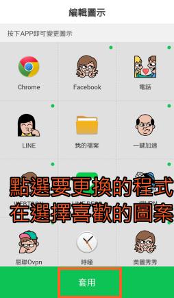 LINE_DECO圖示更改教學3