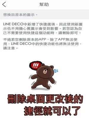 LINE_DECO圖示更改教學_iOS3