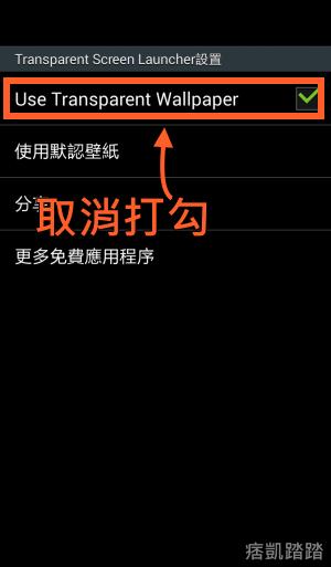 螢幕透明屏幕APP下載3