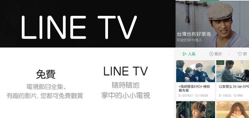 LINE TV 免費網路手機電視