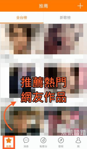 歡唱KTV教學12