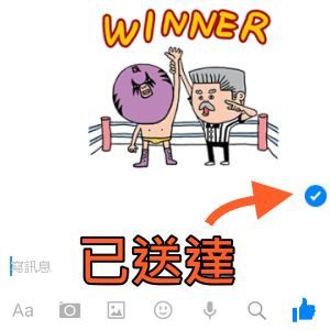 fb messenger勾勾訊息2