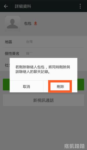 wechat刪除好友3