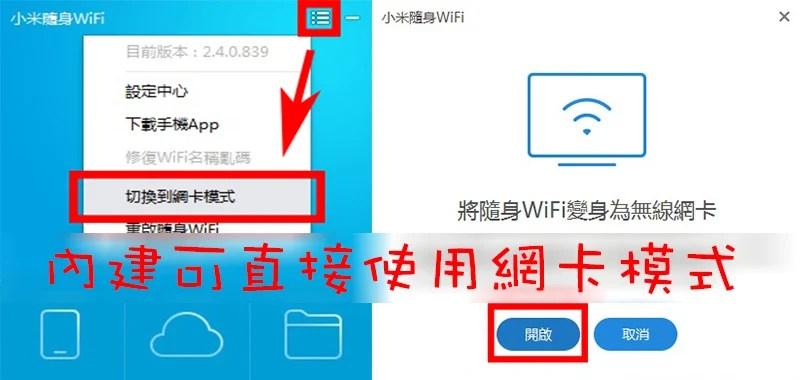 小米隨身WiFi 網卡2