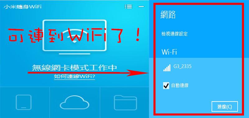 小米隨身WiFi 網卡4