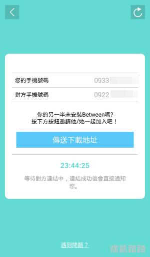 between情侶APP_8