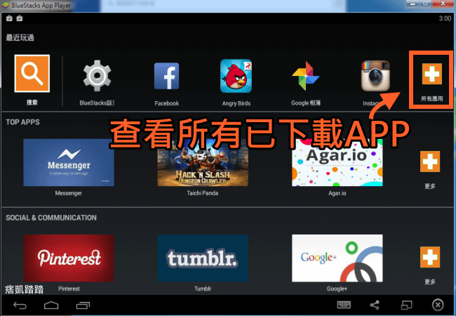 Android模擬器BlueStacks5