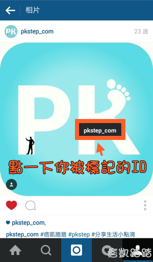 Instagram標記功能3