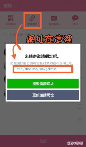 LINE群組網址3
