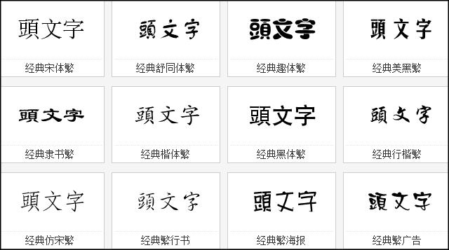 繁體中文字體下載