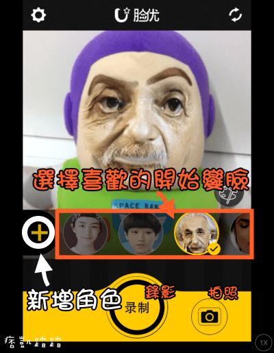 臉優App教學1