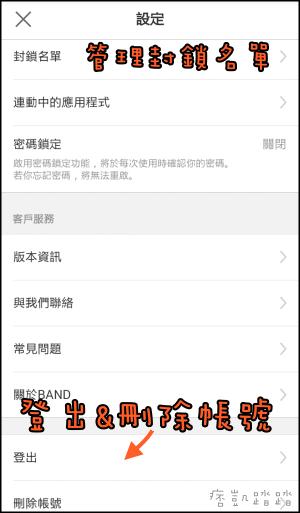 BANDApp使用教學3-min