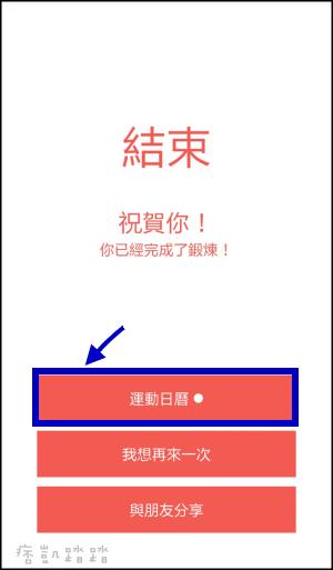 健身App推薦6