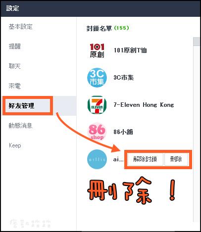 LINE刪好友教學3-min