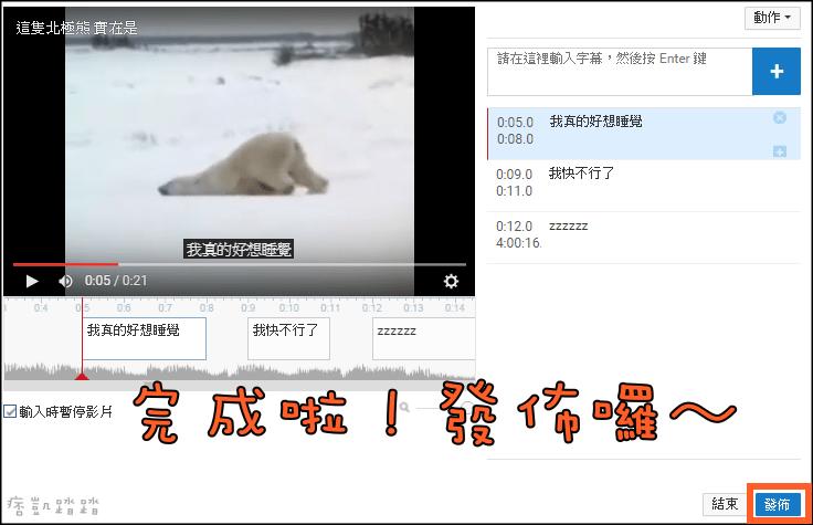 Youtube上字幕教學7