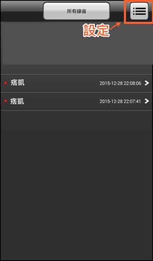 通話錄音App3