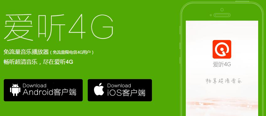 愛聽4G聽音樂下載
