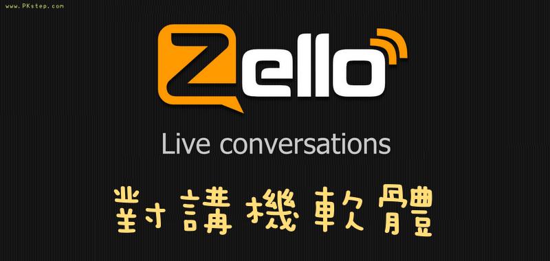 Zellocall