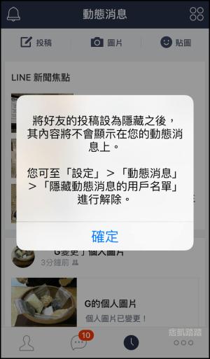 LINE動態消息設定4